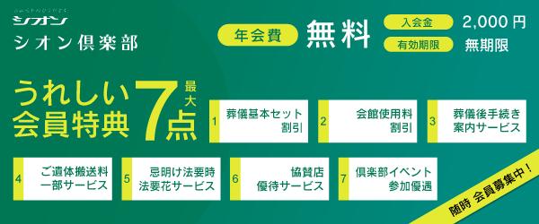 シオン倶楽部 新規入会募集