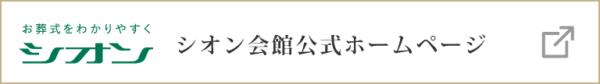シオン会館公式ホームページ